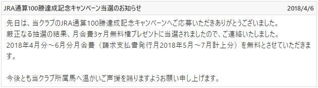 「100勝達成記念キャンペーン」当選