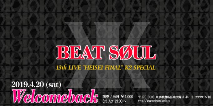 "BEAT SØUL LIVE13『""HEISEI FINAL"" K2 SPECIAL』"